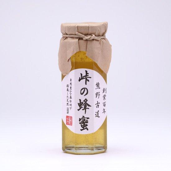 創業百年・熊野古道 峠の蜂蜜