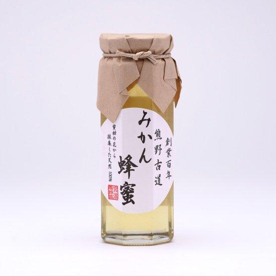 創業百年・熊野古道 みかん蜂蜜