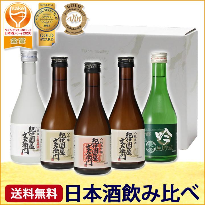 日本酒飲み比べセット5本入り