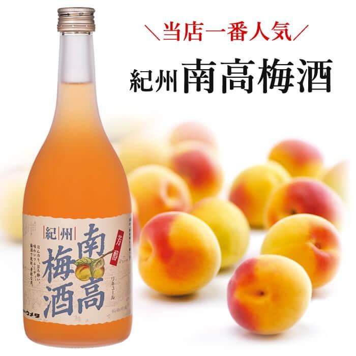 紀州南高梅酒720ml