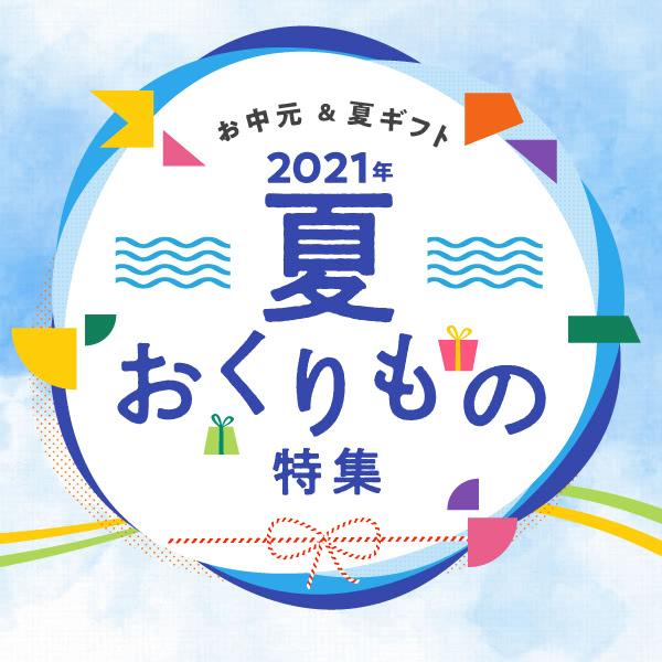 お中元&夏ギフト 2021年夏おくりもの特集