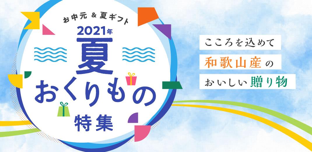 お中元&夏ギフト 2021年夏の贈り物特集 こころを込めて和歌山産のおいしい贈り物
