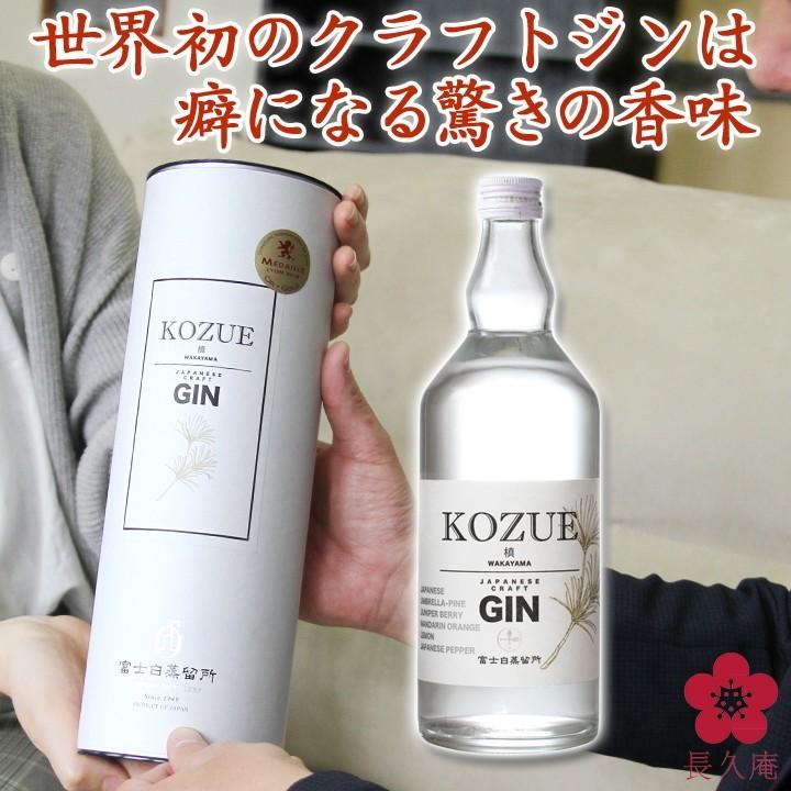 クラフトジン槙- KOZUEー