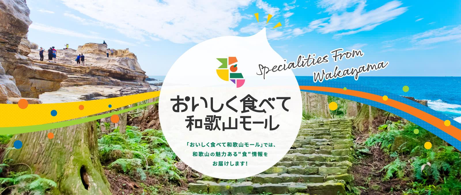 おいしく食べて和歌山モール おいしく食べて和歌山モールでは和歌山の「安心」で「おいしい」情報をお届けします!