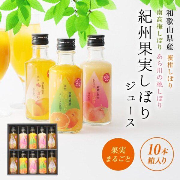 紀州果実しぼりジュース