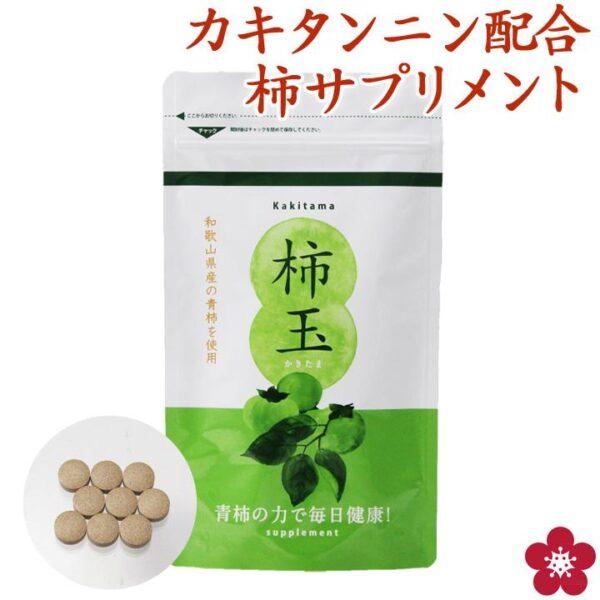 カキタンニン配合サプリ 柿玉