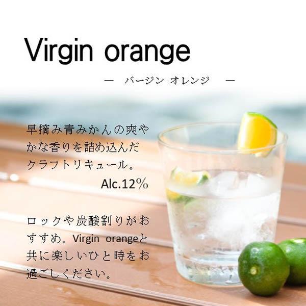 Virgin orange Green mandarin orange2