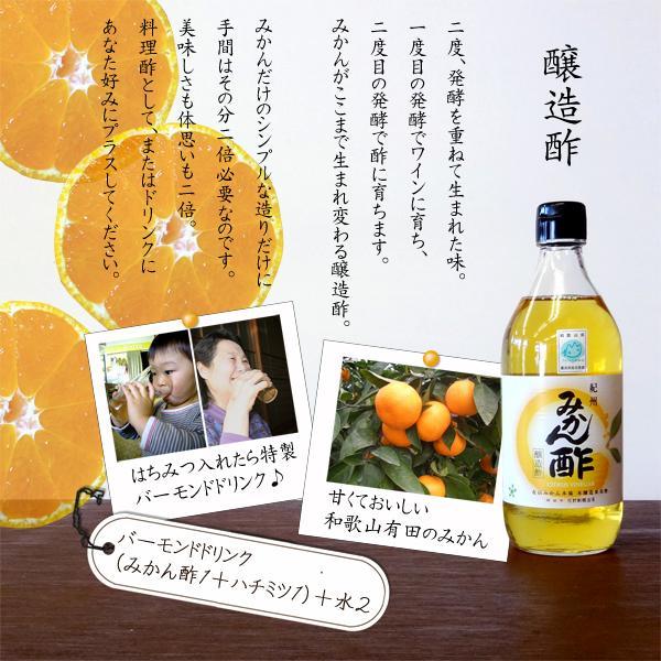 紀州 みかん酢