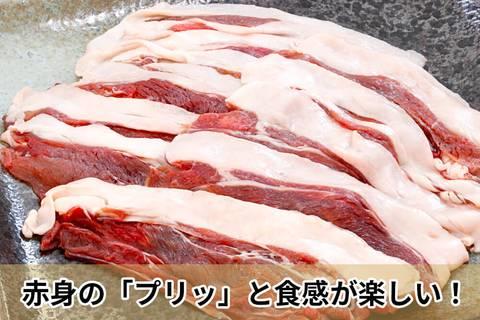 【ぼたん鍋用】「イノシシ モモ肉」スライス