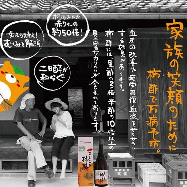 まるごと柿酢2