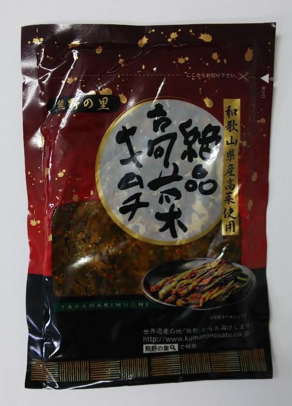 絶品高菜キムチ