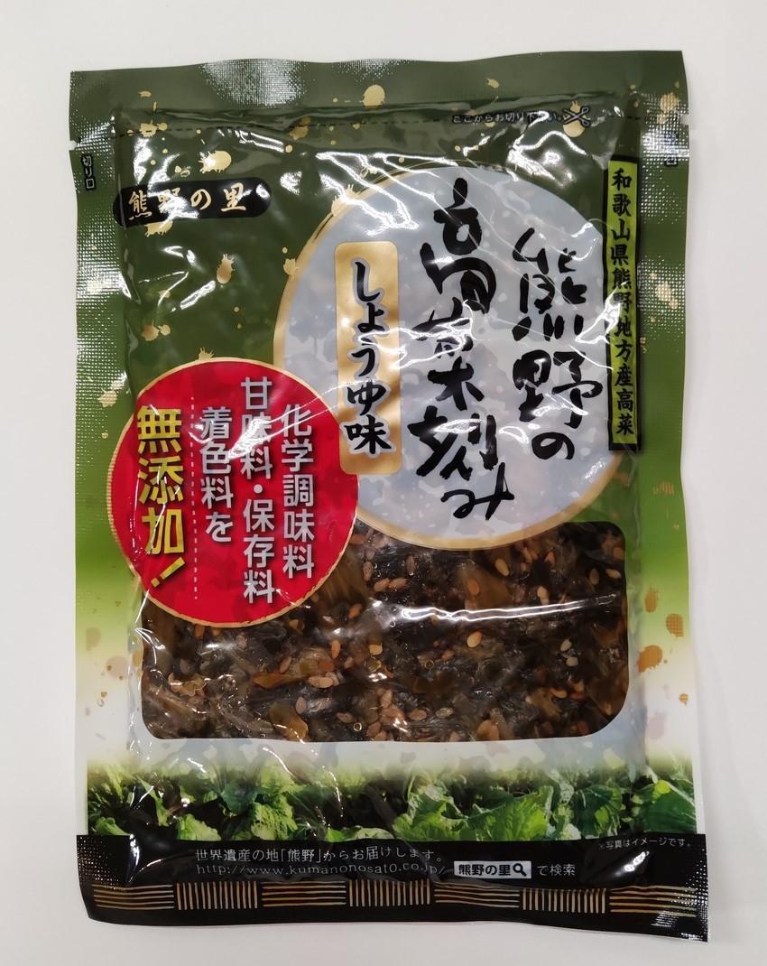 熊野の高菜刻みしょうゆ味