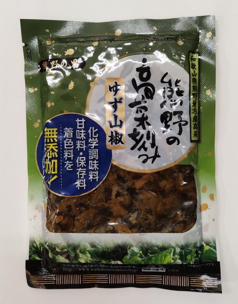 熊野の高菜刻みゆず山椒