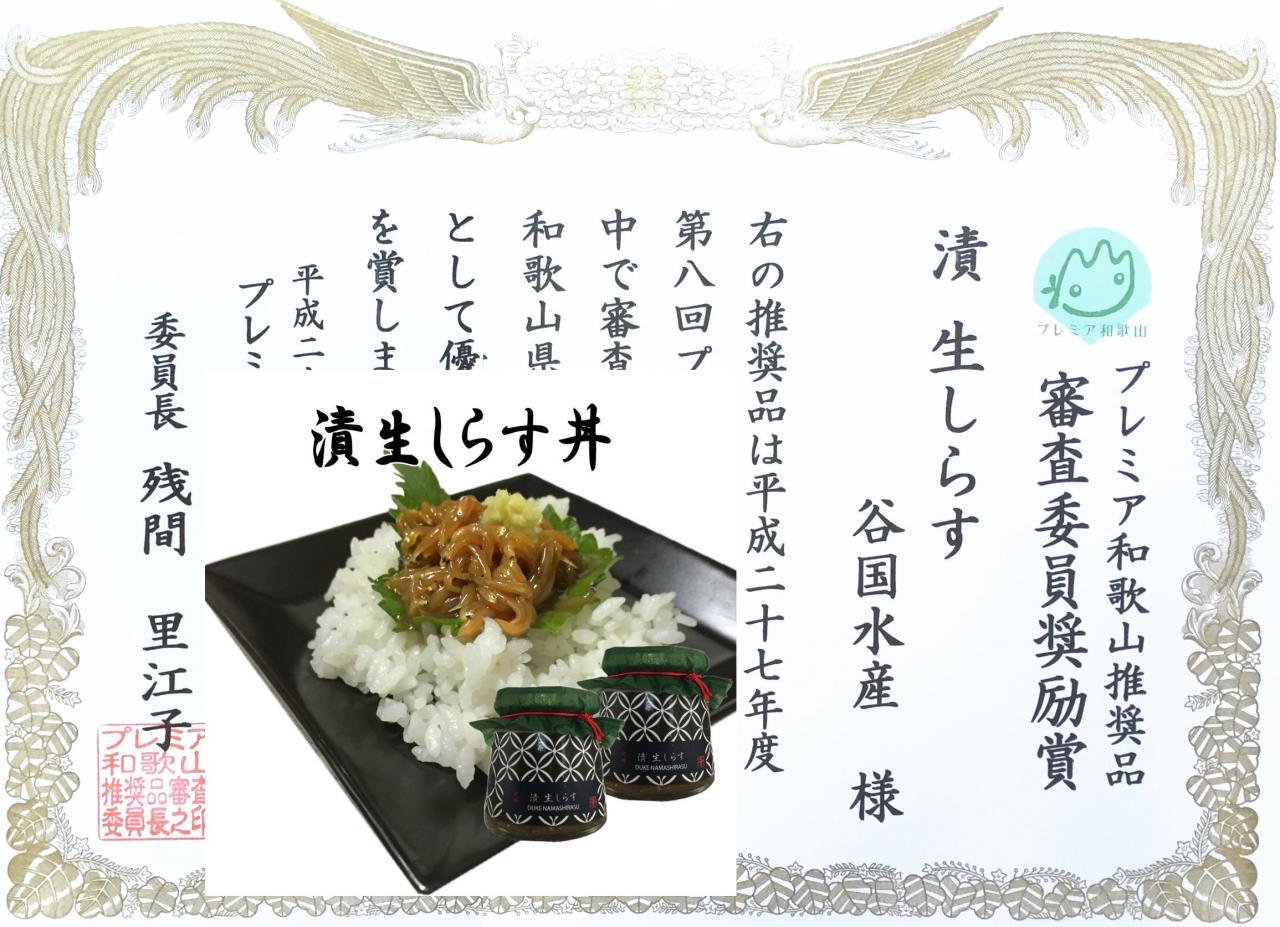 漬 生しらす(冷凍瓶)4