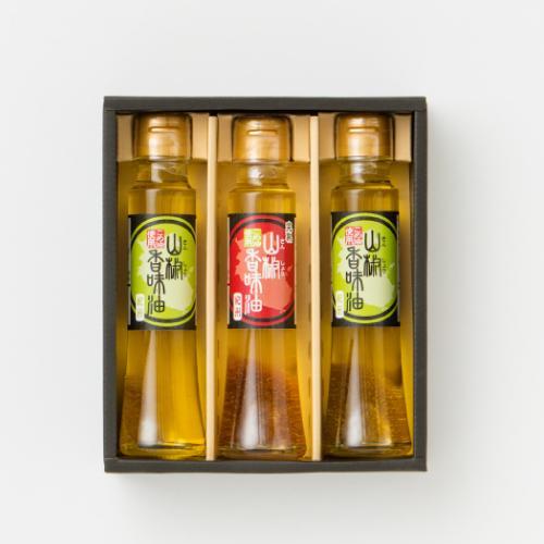 山椒香味油ギフト