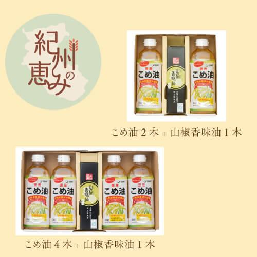 米油・山椒香味油の詰合せ 紀州の恵みギフト