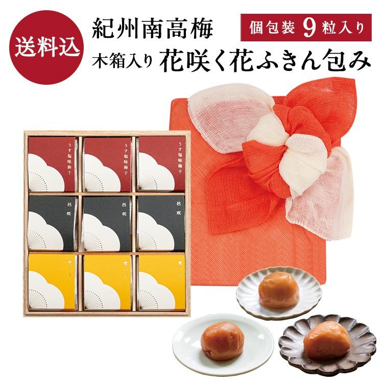 花咲く花ふきん包み 紀州産南梅9粒入 個包装 木箱