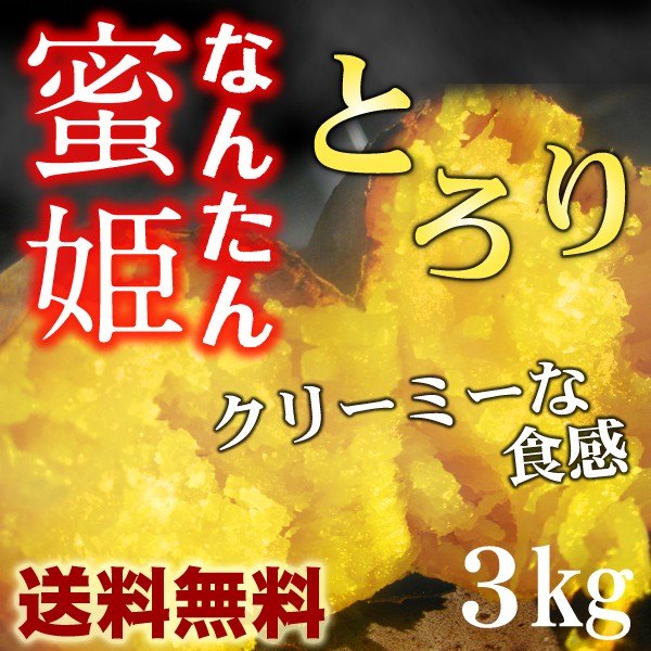 なんたん蜜姫  和歌山県串本産 さつまいも サツマイモ 3kg 送料無料
