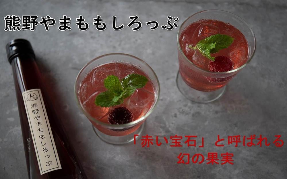 幻の果実「山桃」をとじ込めた「熊野やまももしろっぷ」(プレミア和歌山認定品)