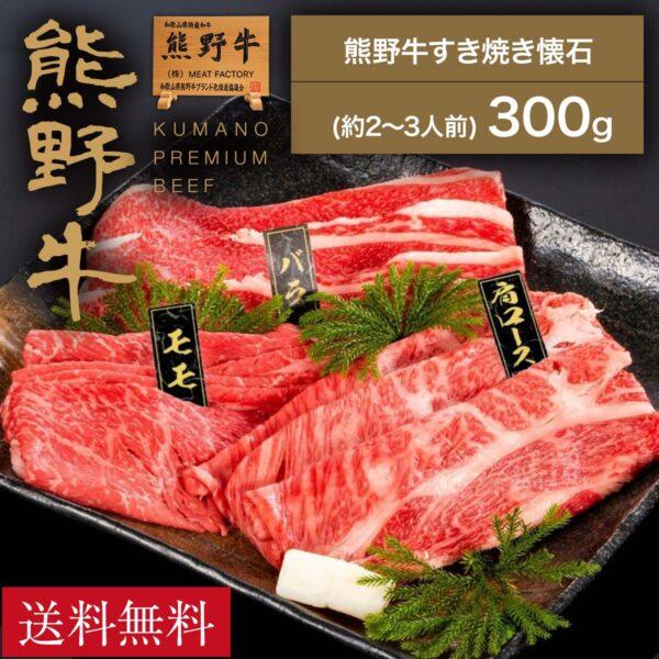 【送料無料】【熊野牛】熊野牛 すき焼き懐石 (約2〜3人前) | お肉 高級 ギフト プレゼント 贈答 自宅用 まとめ買い