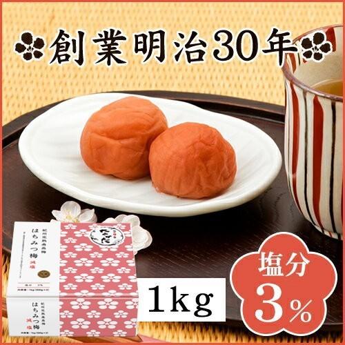 【紀州産南高梅】はちみつ梅 減塩 1kg