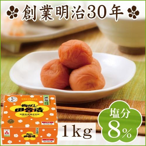 【紀州産南高梅】梅ぼし田舎漬 減塩仕込み 1kg