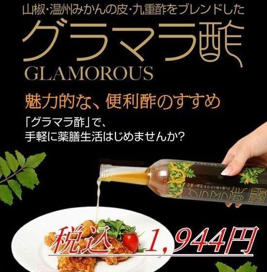 山椒・温州みかんの皮・九重酢をブレンドした「グラマラ酢」
