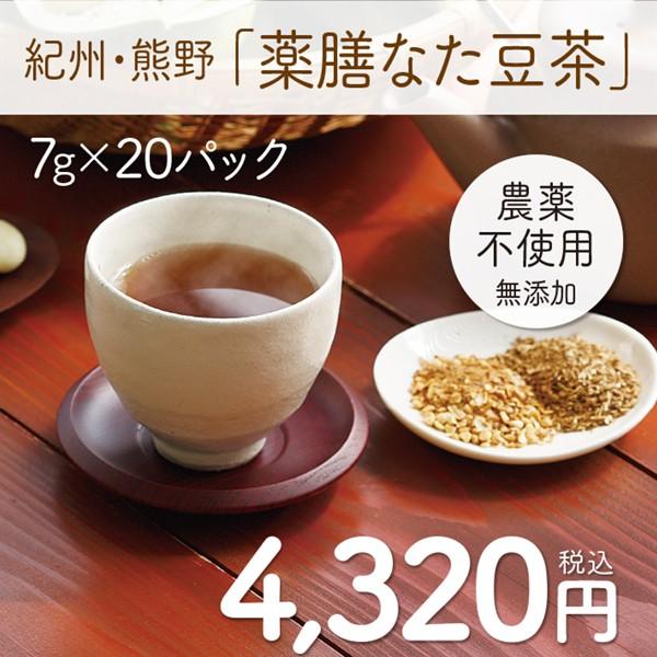 なた豆茶 紀州・熊野産 7g×20袋入