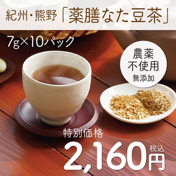 なた豆茶 紀州・熊野産 7g×10袋入