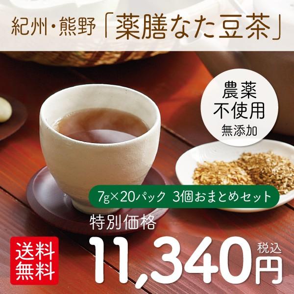 なた豆茶 紀州・熊野産 おまとめセット 7g×20パック×3個 送料無料