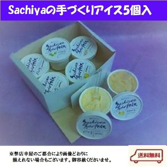 夏季限定!Sachiyaの手づくりアイス5個入り【送料無料】(北海道は918円、沖縄は704円必要)