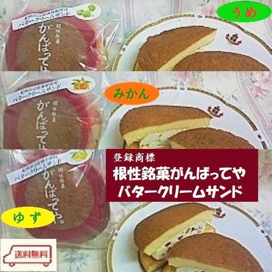 根性銘菓がんばってや【送料無料】(北海道は918円、沖縄は704円必要)