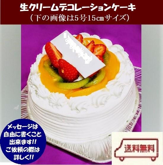 バースデーケーキ お誕生日ケーキ 生クリーム【送料無料】(北海道は918円、沖縄は704円必要)