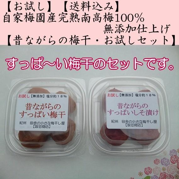 「お試し」「送料込み」完熟南高梅 昔ながらの梅干お試しセット(昔ながらのすっぱい梅干/昔ながらのすっぱいしそ漬け、各130g)