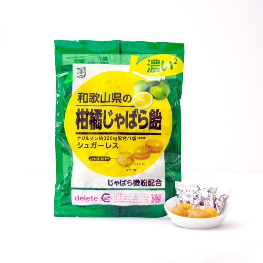 濃い×2和歌山県の柑橘じゃばら飴 レターパックライト対応商品