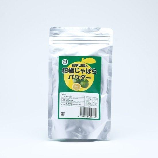 和歌山県の柑橘じゃばらパウダー レターパックライト対応商品